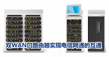 双WAN口路由器实现电信网通的互通