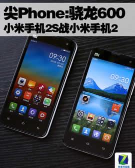 骁龙600小米手机2S战小米手机2