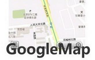 Google地图保不住了