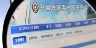 12306官网发布公告:元旦假期车票明日开抢