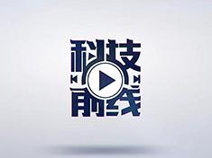 科技前线 E客电动新品发布