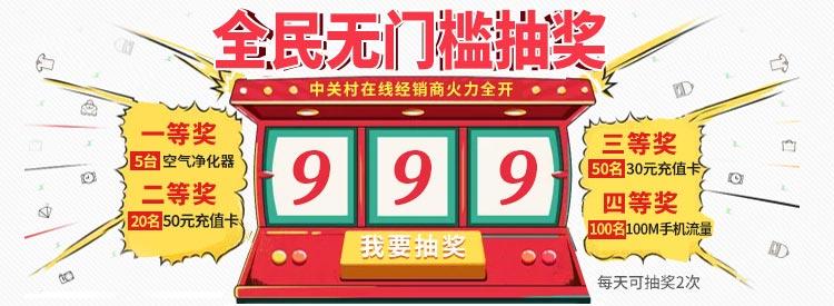 """""""聚惠买"""",专题会持续到9月28日"""