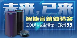 ZOL科技生活馆智能音箱体验会
