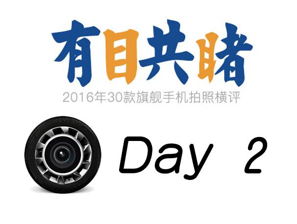 30款手机拍照横评:第二天