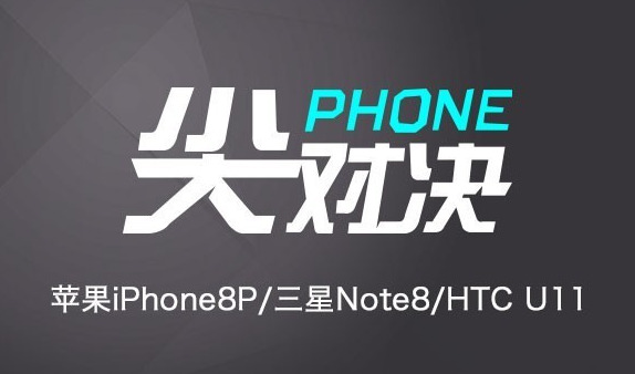 HTC实力对抗苹果三星双8