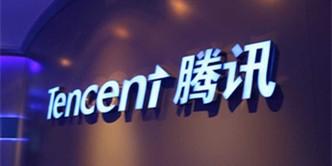 腾讯公司市值超4900亿美元:成亚洲最高