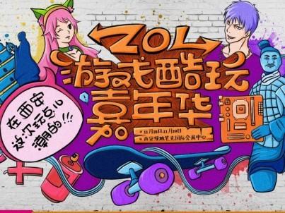ZOL游戏酷玩嘉年华:玩转西安