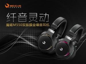 纤音灵动 魔磁M550双振膜金嗓音耳机