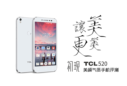 �������� TCL 520����