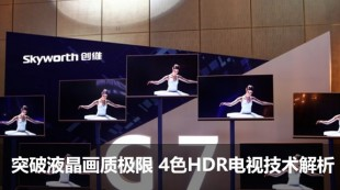 突破液晶画质极限 4色HDR电视技术解析