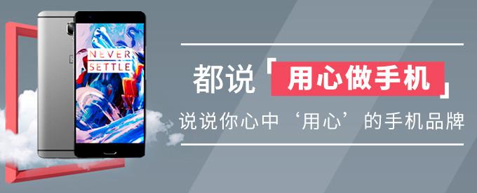 "i手机第三季第13期:你心中""用心""的手机品牌"