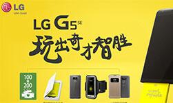 LG 5玩出奇才智胜