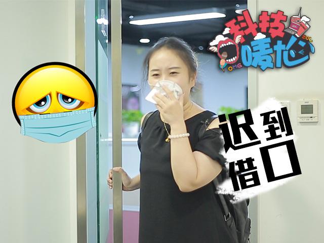"OMG小剧场:互联网公司上班""禁忌""之『迟到借口』"