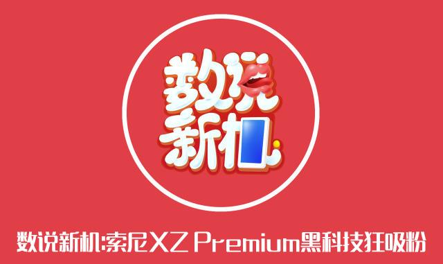 数说新机:索尼XZ Premium黑科技狂吸粉