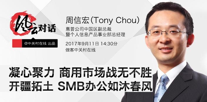 惠普公司中国区副总裁周信宏专访