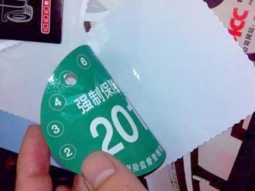 北京车主持电子保单异地被罚