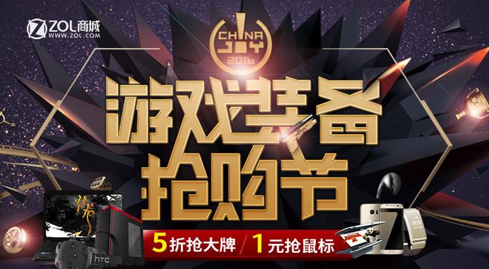 Chinajoy2016 ��Ϸװ��������