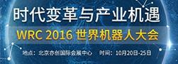 WRC 2016世界机器人大会
