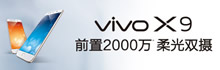 2016年11月16日,vivo在北京水立方召开秋季发布会,正式发布vivoX9和X9Plus以及Xplay6