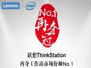联想ThinkStation蝉联中国区市场份额第一