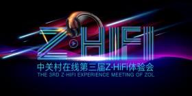 第三届Z·HiFi体验会