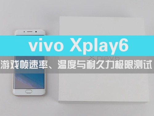 vivo Xplay6游戏指标极限评测